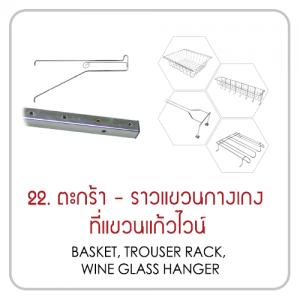 22 300x300 - 22.ตะกร้า, ราวแขวนกางเกง, ที่แขวนแก้วไวน์
