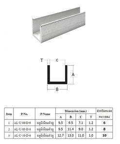 247x296 - รางอลูมิเนียมตัวยู