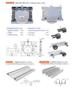 100 กก 247x296 - อุปกรณ์บานเลื่อนสำหรับประตูที่มีน้ำหนักไม่เกิน-100-กก