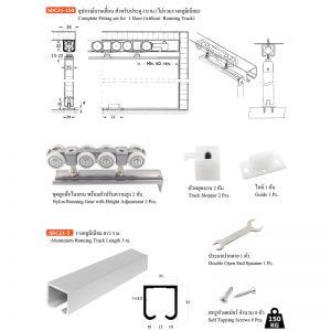 150 กก 300x300 - อุปกรณ์บานเลื่อนสำหรับประตูที่มีน้ำหนักไม่เกิน-150-กก