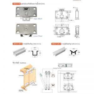 รับน้ำหนัก 30 กก 300x300 - อุปกรณ์บานเลื่อน-รับน้ำหนัก-30-กก